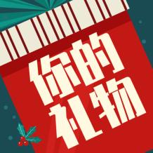 紅色創意圣誕禮物微信公眾號次條封面設計