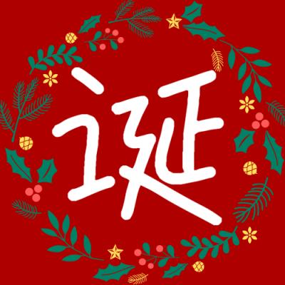 红色简约圣诞微信公众号次条封面设计