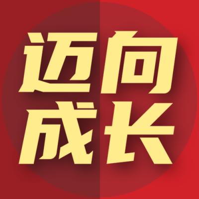 红色创意元旦迈向成长微信公众号次条封面设计
