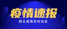 蓝色简约新闻资讯微信公众号首图设计