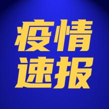 藍色簡約新聞資訊微信公眾號次條封面設計