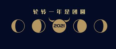 黑色高端传统节日元宵节团圆主题公众号首图设计