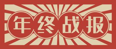 砖红色中国风喜庆年终战报微信公众号首图