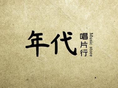 创意复古文字标志图标logo设计