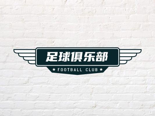 绿色翅膀潮流酷炫图文结合标志图标logo设计