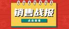 红色喜庆创意销售战报微信公众号首图设计