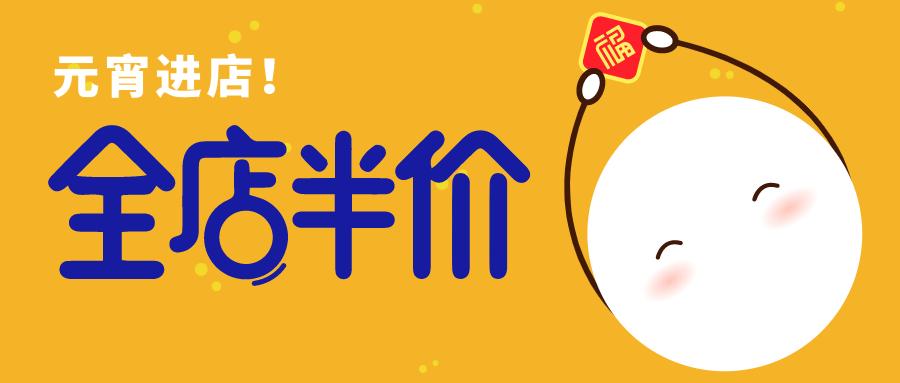 黄色卡通元宵节微信公众号首图设计