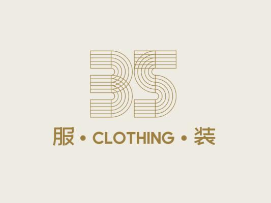 浅色清新文艺服装店铺数字logo设计