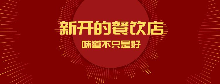 红色简约餐饮新店开业美团店招设计