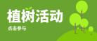 绿色简约植树节微信公众号首图设计