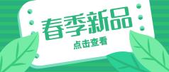 綠色簡約清新微信公眾號首圖設計