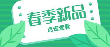 绿色简约清新微信公众号首图设计