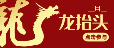 红色传统龙抬头微信公众号首图设计