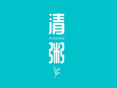 白色餐饮清粥店铺简洁图标标志logo设计
