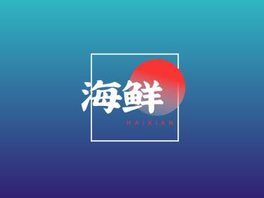 日式创意公众号餐饮美食图标标志logo设计