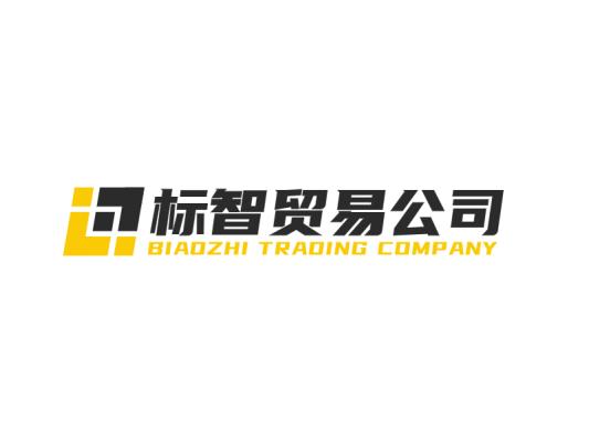 黑色简约商务贸易公司logo设计