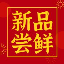 紅色傳統新品嘗鮮微信公眾號次條封面設計