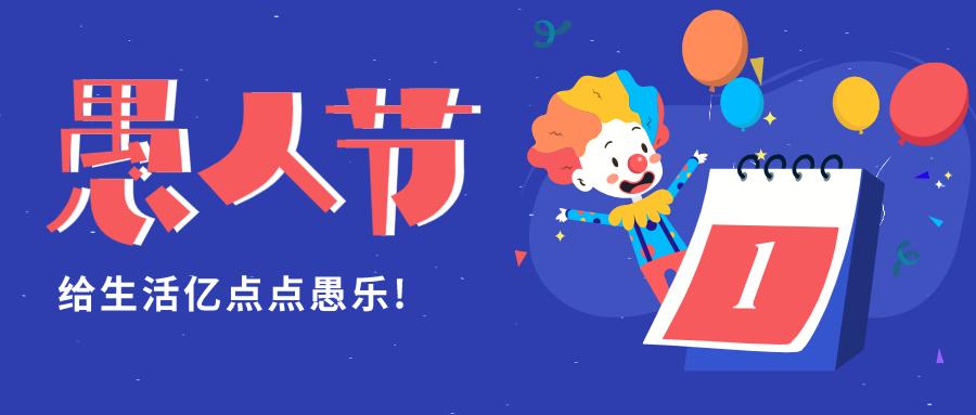 紫色文字小丑愚人节微信公众号首图设计