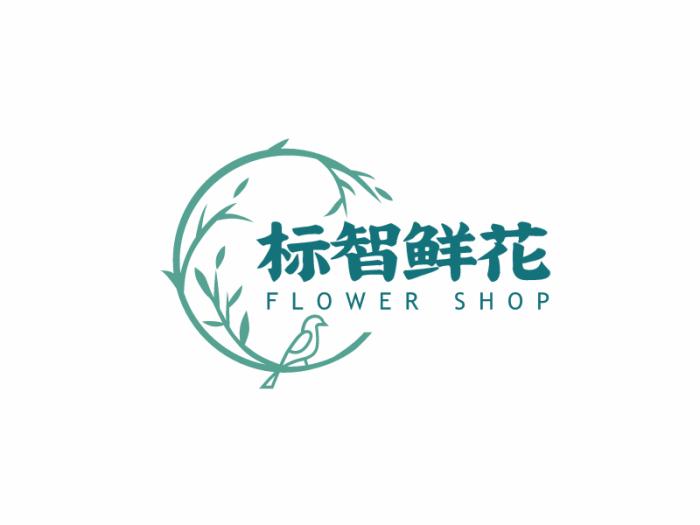 绿色文艺创意鲜花花店绿植店铺logo设计