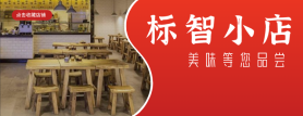 红色创意弧线左右分割餐饮美团店招设计