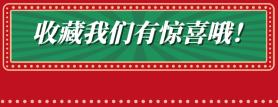 红色绿色创意港式美团店招设计
