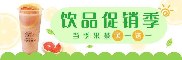 绿色水果茶饮点店铺美团海报设计