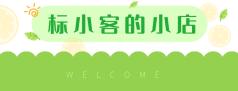 绿色水果茶饮点店铺美团店招设计