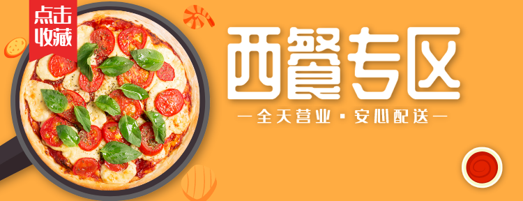 橙色披萨外卖美团餐饮产品店招设计