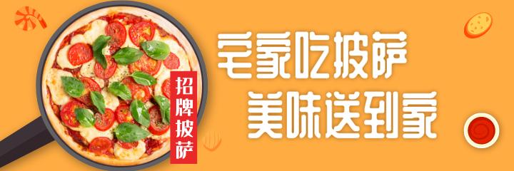 橙色披萨外卖美团餐饮产品海报设计