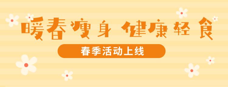黄色卡通清新美团店招设计
