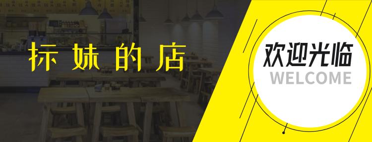 黄黑对比斜切左右分割餐饮店铺美团店招设计