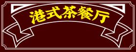 港式国潮美团店招设计