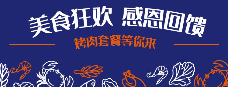 蓝色创意活泼美食餐饮烧烤烤肉美团店招设计