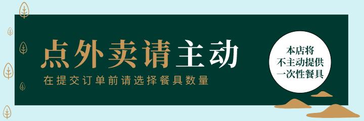 绿色中国风中式餐厅特色餐饮美团海报设计