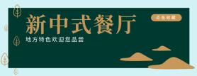 绿色中国风中式餐厅特色餐饮美团店招设计