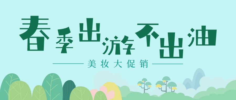 绿色创意化妆品美妆护肤店铺促销微信公众号封面设计