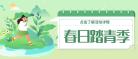 绿色创意插画春日踏青主题微信公众号封面设计