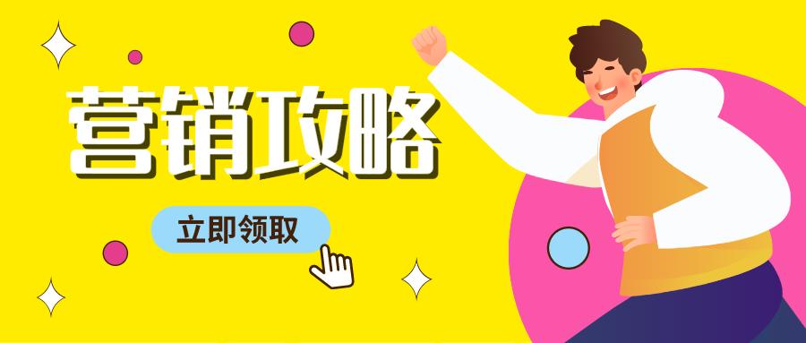 黄色卡通创意营销攻略微信公众号首图设计