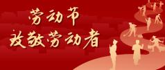 紅色文藝五一勞動節微信公眾號首圖設計