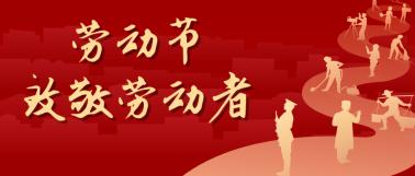 红色文艺五一劳动节微信公众号首图设计