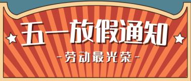 橙色创意复古中国风五一劳动节微信公众号封面设计