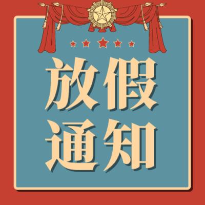 红色创意复古插画五一劳动节放假通知微信次条封面设计