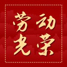 紅色文藝五一勞動節微信公眾號次條封面設計