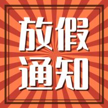橙色創意復古中國風五一勞動節微信公眾號次條封面設計