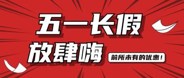 红色创意劳动节促销微信首图设计