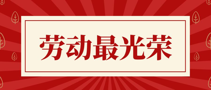 红色简约劳动节微信首图设计