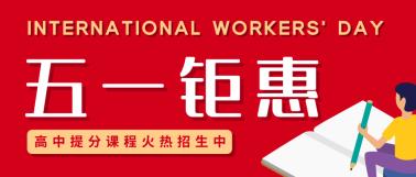 红色创意教育机构劳动节促销微信公众号封面设计