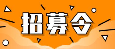 橙色创意企业招聘微信公众号封面设计