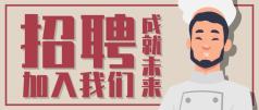 红色创意复古插画餐饮招聘微信公众号封面设计