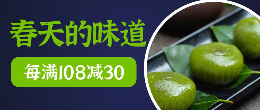 绿色清新实景食品促销微信公众号封面设计